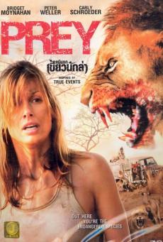 Prey (2007) หนีนรกเขี้ยวนักล่า