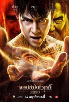 จอมขมังเวทย์ 2 (2020) Necromancer 2