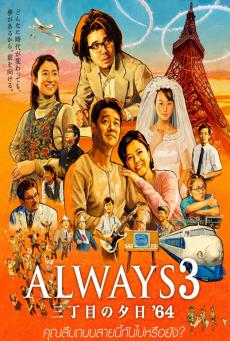 Always Sunset On Third Street 1 (2005) ถนนสายนี้ หัวใจไม่เคยลืม ภาค1