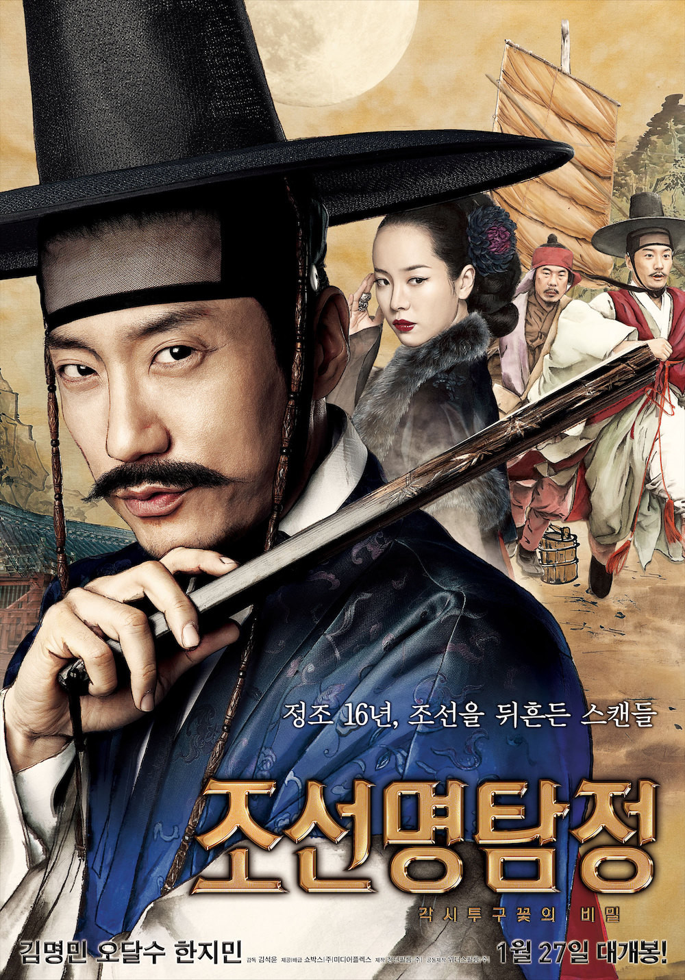 Detective K Secret of the Virtuous Widow (2011) สืบลับ ตับแลบ